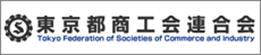 東京都商工会連合会バナー画像261px-55px