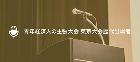 青年経済人の主張大会 東京大会歴代出場者460px-205px